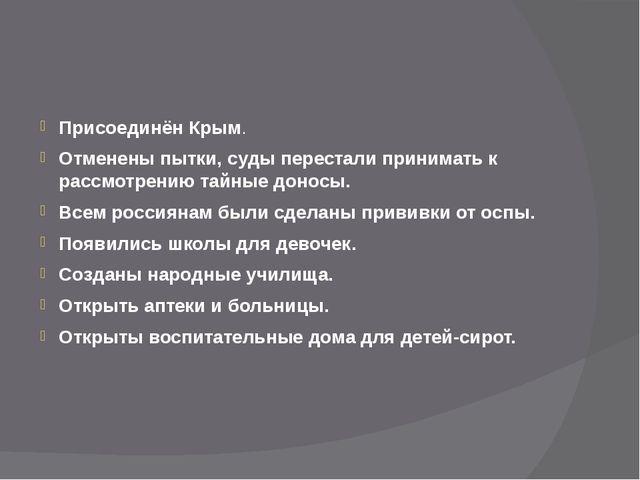 Присоединён Крым. Отменены пытки, суды перестали принимать к рассмотрению та...