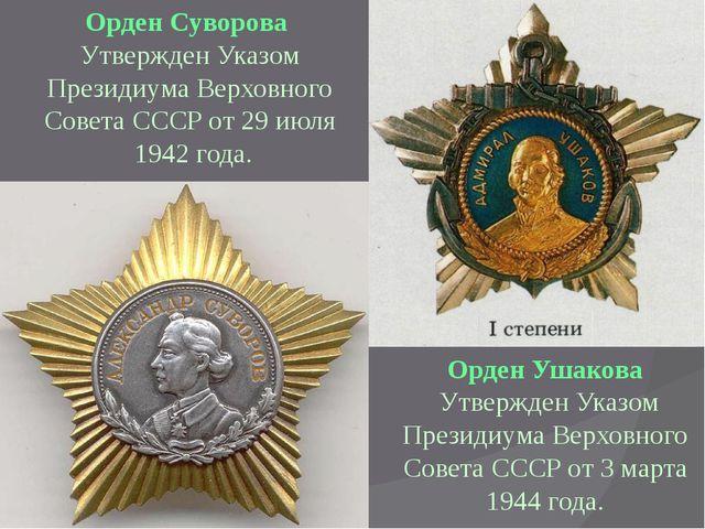 Орден Ушакова Утвержден Указом Президиума Верховного Совета СССР от 3 марта 1...