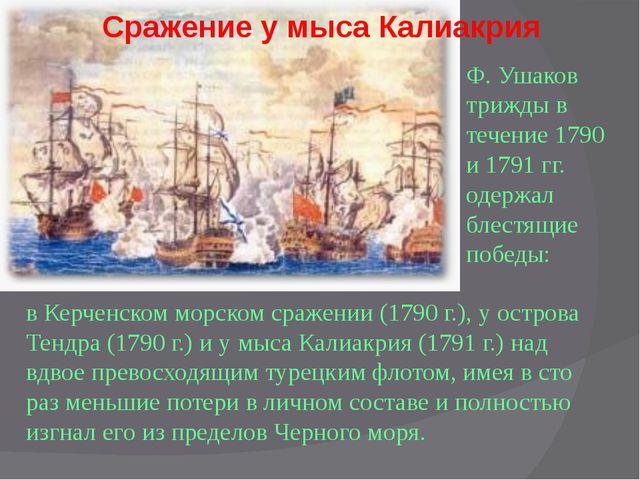 Сражение у мыса Калиакрия в Керченском морском сражении (1790 г.), у острова...