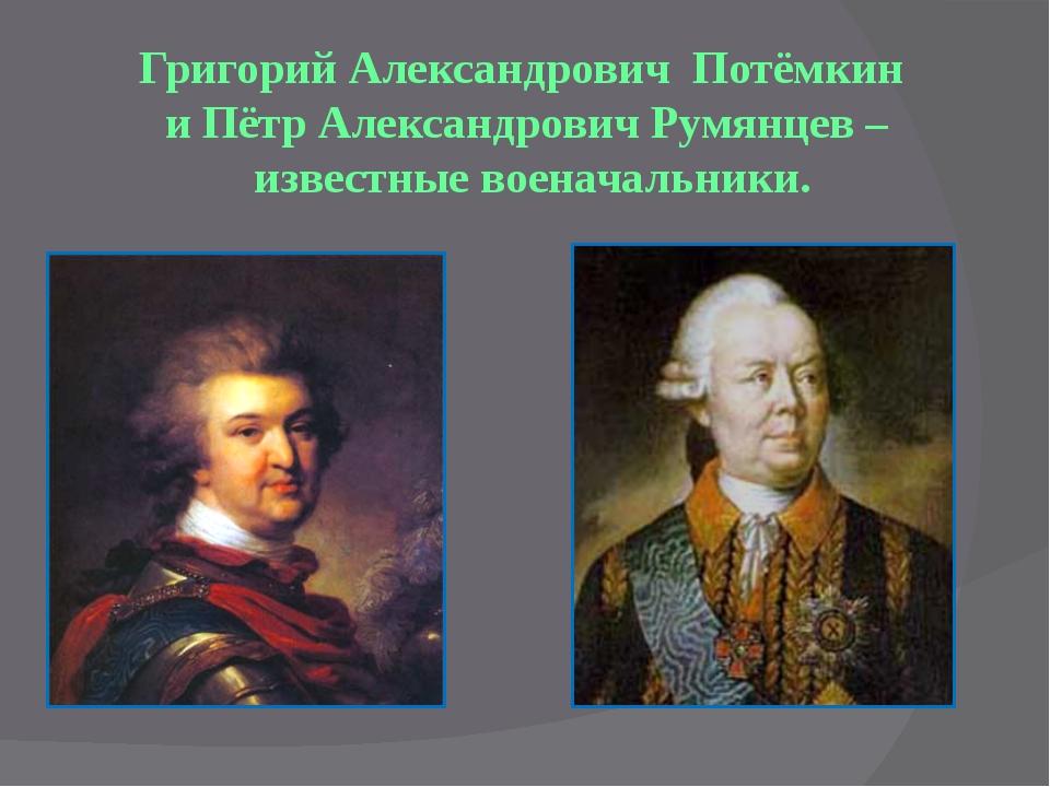 Григорий Александрович Потёмкин и Пётр Александрович Румянцев – известные вое...