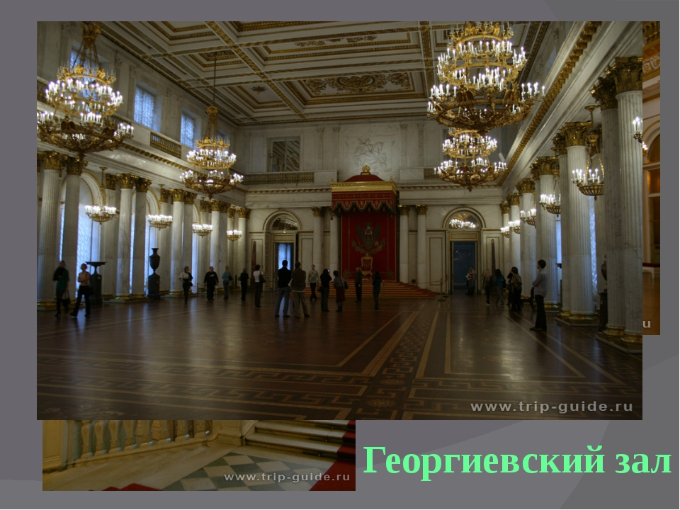 Парадная лестница Гербовый зал Георгиевский зал