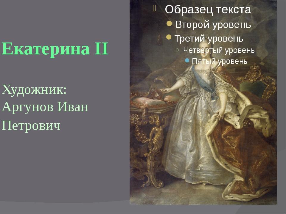 Екатерина II  Художник: Аргунов Иван Петрович