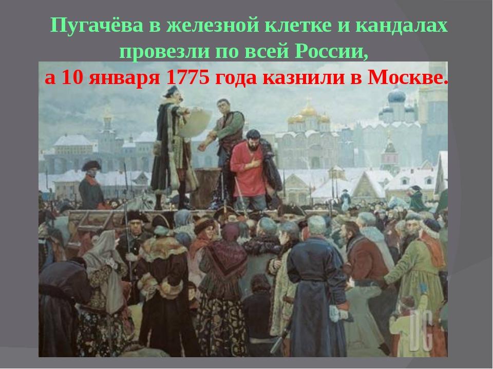 Пугачёва в железной клетке и кандалах провезли по всей России, а 10 января 1...