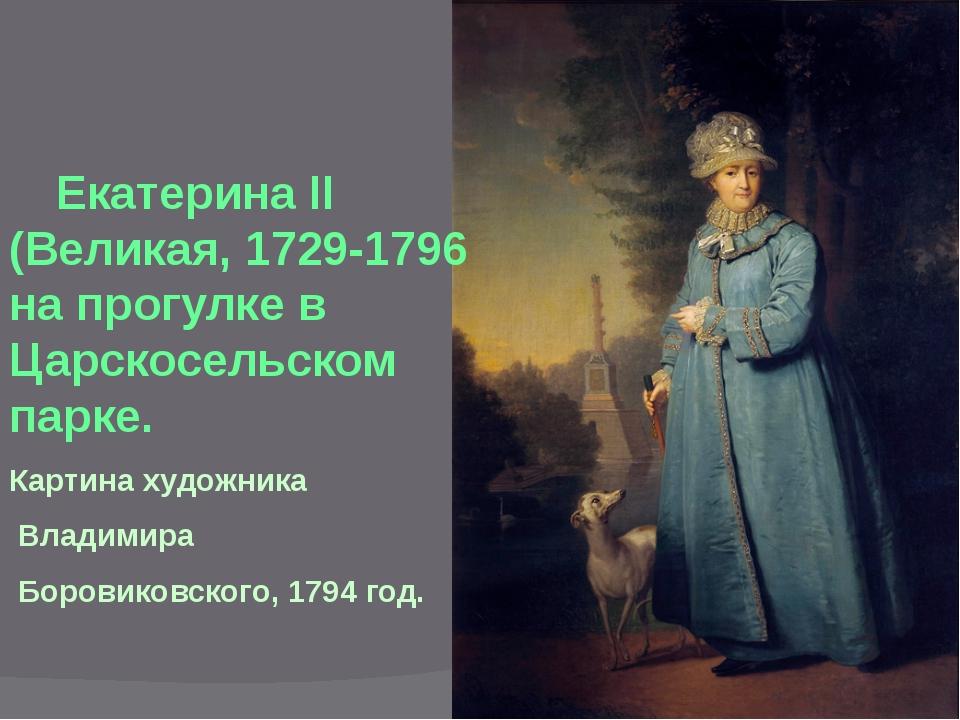 Екатерина II (Великая, 1729-1796 на прогулке в Царскосельском парке. Картина...
