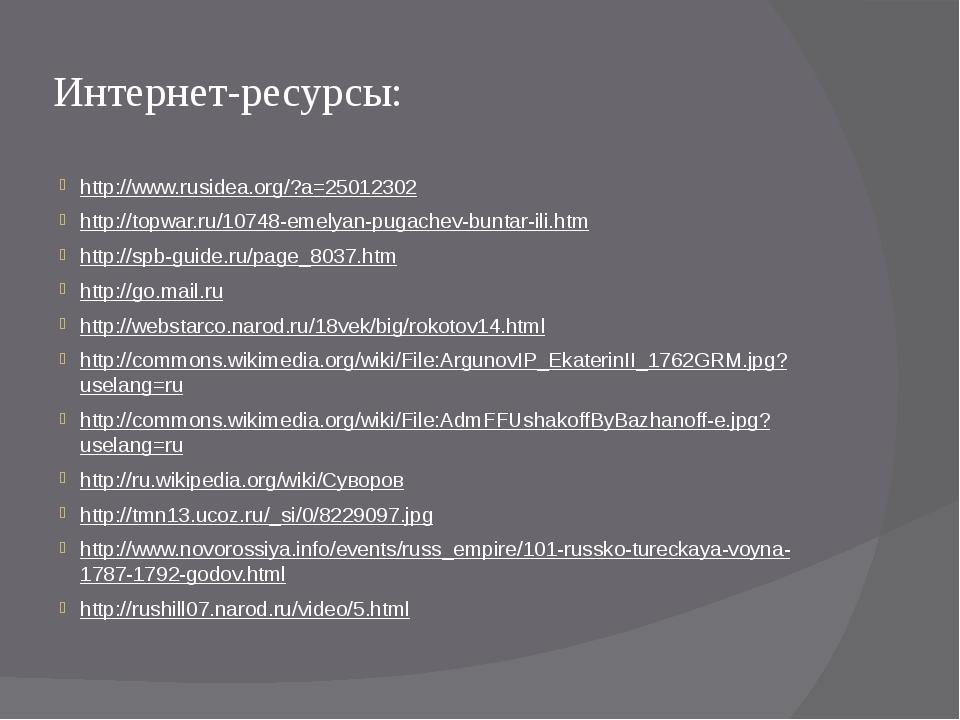 Интернет-ресурсы: http://www.rusidea.org/?a=25012302 http://topwar.ru/10748-e...