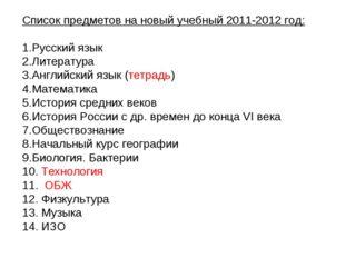 Список предметов на новый учебный 2011-2012 год: Русский язык Литература Англ