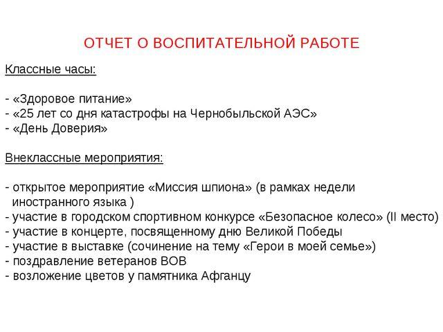 Классные часы: «Здоровое питание» «25 лет со дня катастрофы на Чернобыльской...