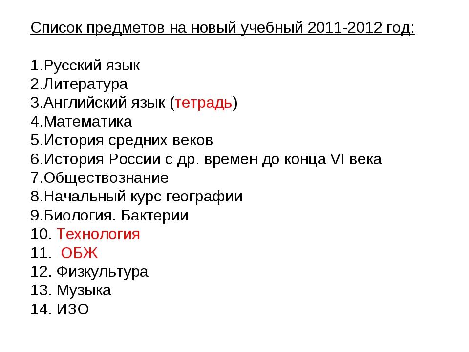 Список предметов на новый учебный 2011-2012 год: Русский язык Литература Англ...