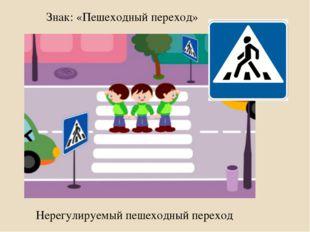 Знак: «Пешеходный переход» Нерегулируемый пешеходный переход