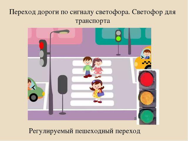 Переход дороги по сигналу светофора. Светофор для транспорта Регулируемый пеш...