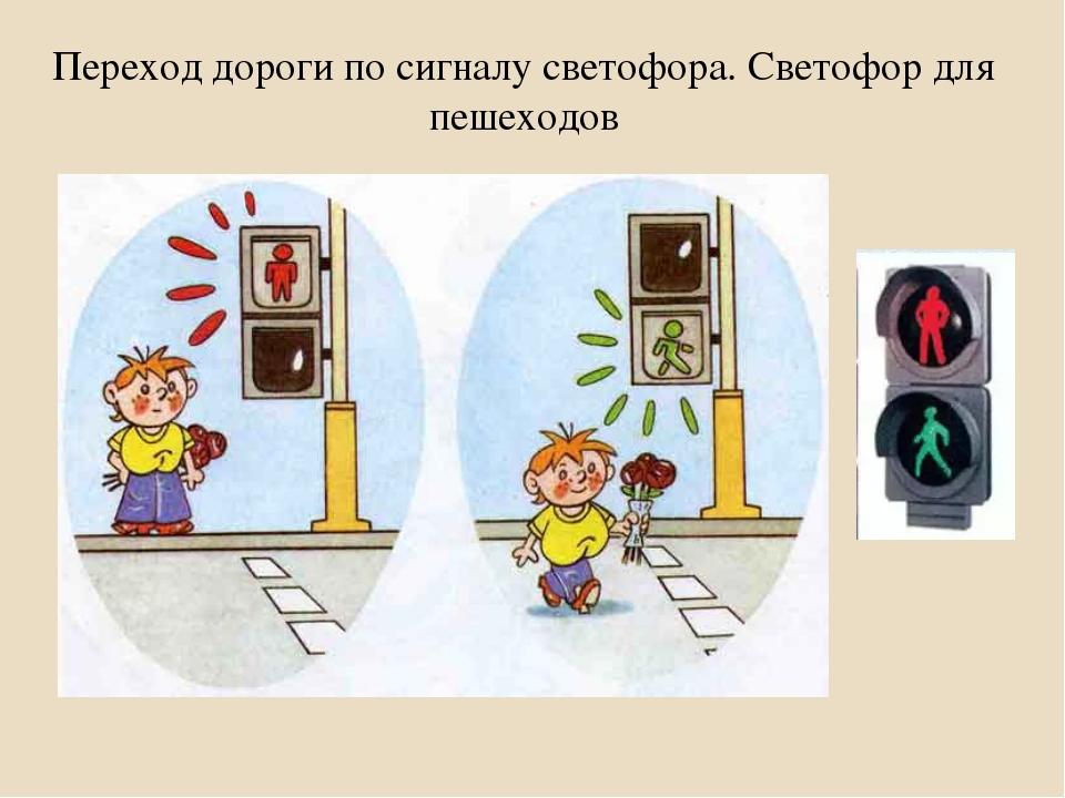 Переход дороги по сигналу светофора. Светофор для пешеходов