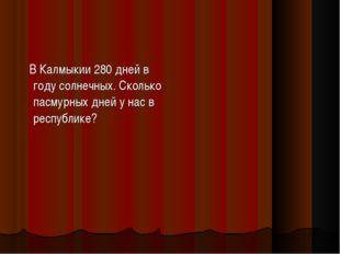 В Калмыкии 280 дней в году солнечных. Сколько пасмурных дней у нас в республ