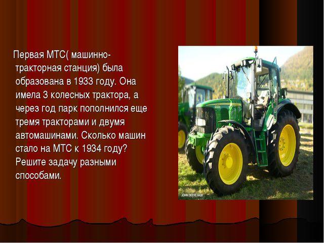Первая МТС( машинно-тракторная станция) была образована в 1933 году. Она име...