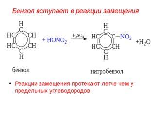 Бензол вступает в реакции замещения Реакции замещения протекают легче чем у п