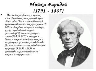 Майкл Фарадей (1791 - 1867) Английский физик и химик, член Лондонского корол