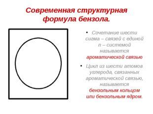 Современная структурная формула бензола. Сочетание шести сигма – связей с еди