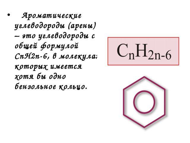 Ароматические углеводороды (арены) – это углеводороды с общей формулой СnH2n...