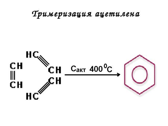 Тримеризация ацетилена