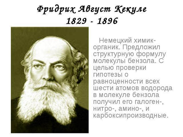 Фридрих Август Кекуле 1829 - 1896 Немецкий химик-органик. Предложил структур...