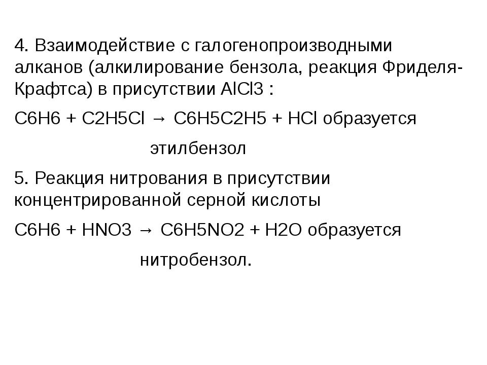 4. Взаимодействие с галогенопроизводными алканов (алкилирование бензола,реак...