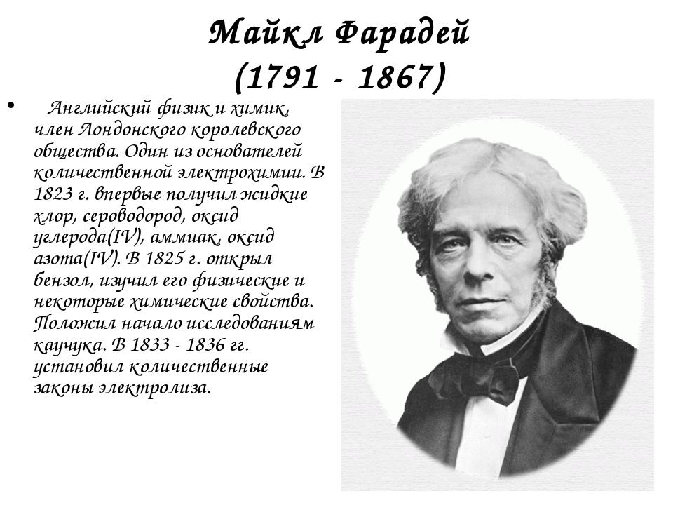 Майкл Фарадей (1791 - 1867) Английский физик и химик, член Лондонского корол...