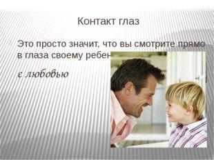 Контакт глаз Это просто значит, что вы смотрите прямо в глаза своему ребенку