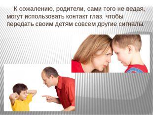 К сожалению, родители, сами того не ведая, могут использовать контакт глаз,