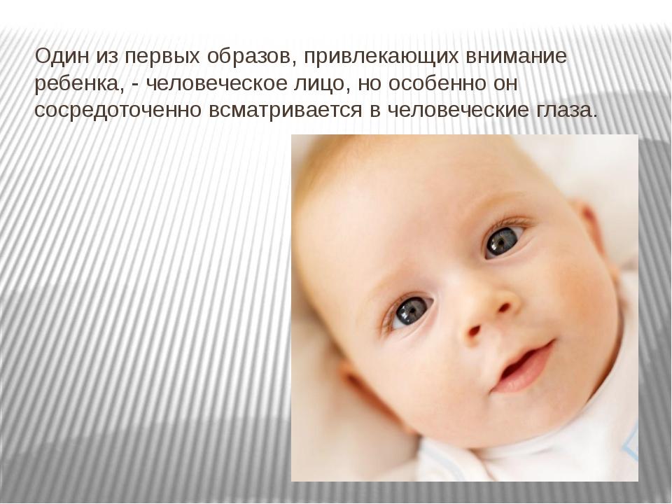 Один из первых образов, привлекающих внимание ребенка, - человеческое лицо, н...