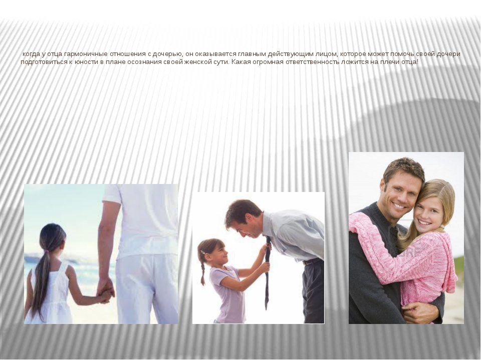 когда у отца гармоничные отношения с дочерью, он оказывается главным действу...