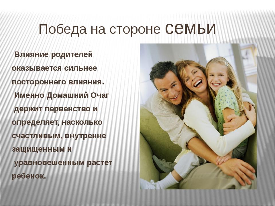 Победа на стороне семьи Влияние родителей оказывается сильнее постороннего в...
