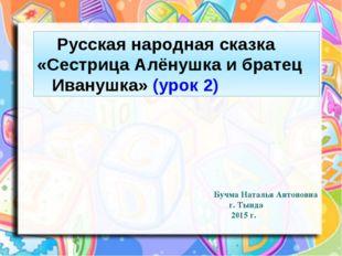 Русская народная сказка «Сестрица Алёнушка и братец Иванушка» (урок 2) Бучма