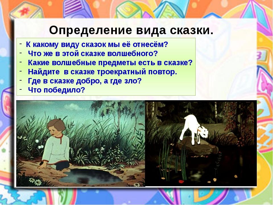 Определение вида сказки. К какому виду сказок мы её отнесём? Что же в этой ск...