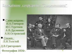 Слева направо : И.А.Гончаров И.С.Тургенев А.В.Дружинин А.Н.Островский Стоят