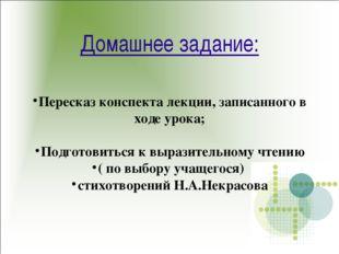 Домашнее задание: Пересказ конспекта лекции, записанного в ходе урока; Подгот
