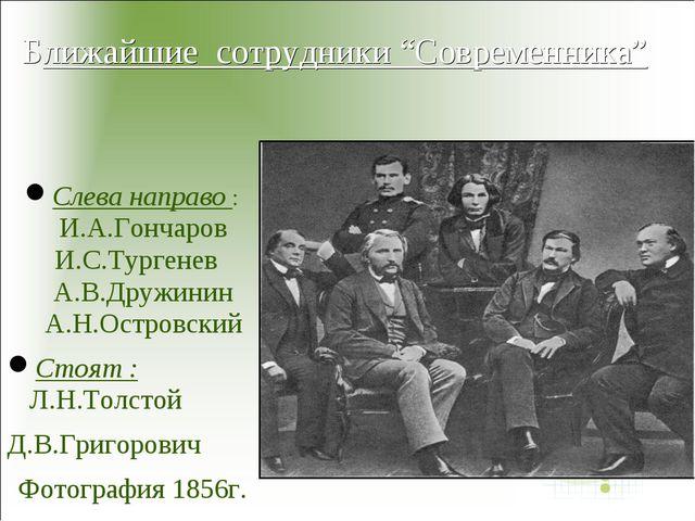 Слева направо : И.А.Гончаров И.С.Тургенев А.В.Дружинин А.Н.Островский Стоят...