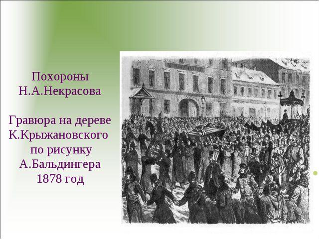 Похороны Н.А.Некрасова Гравюра на дереве К.Крыжановского по рисунку А.Бальдин...