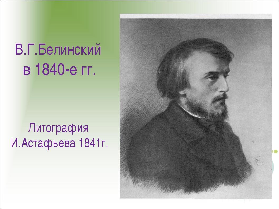 В.Г.Белинский в 1840-е гг. Литография И.Астафьева 1841г.