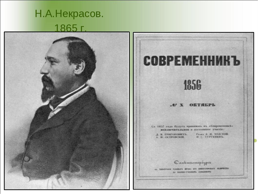 Н.А.Некрасов. 1865 г.