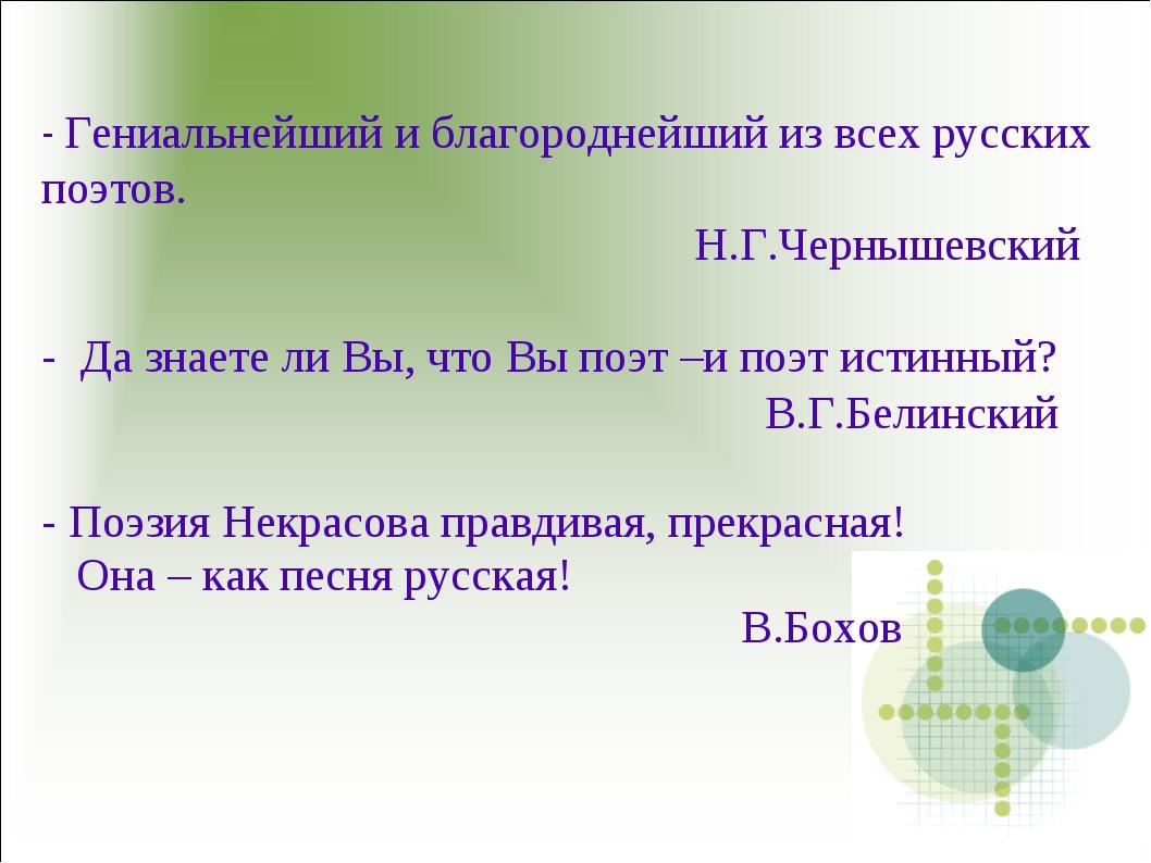- Гениальнейший и благороднейший из всех русских поэтов. Н.Г.Чернышевский -...