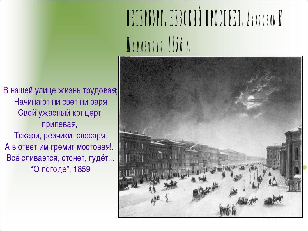 В нашей улице жизнь трудовая; Начинают ни свет ни заря Свой ужасный концерт,...