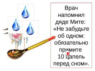 Врач напомнил дяде Мите: «Не забудьте об одном: обязательно примите 10 цапель