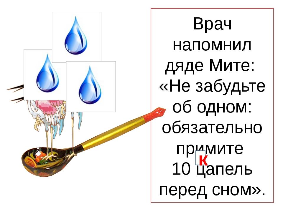 Врач напомнил дяде Мите: «Не забудьте об одном: обязательно примите 10 цапель...
