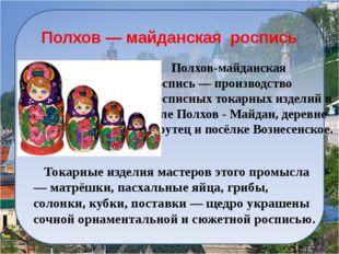 Нижний Новгород Город Нижний Новгород имеет длинную, почти 800-летнюю историю