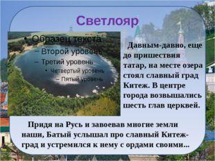 Много ещё в Нижегородской области замечательных городов, интересных мест: кр