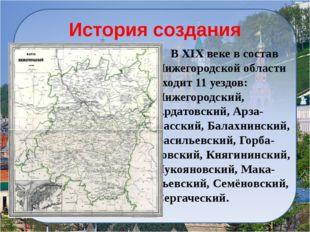 В 30-х годах XX века область стала называться Горьковской, а с 1990 года вно