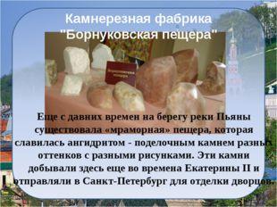 Государственный музей-заповедник А. С. Пушкина «Болдино» Здесь написаны были