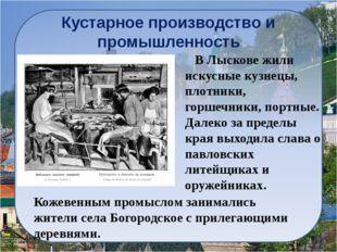 Городецкая роспись Городецкая роспись — русский народный художественный про-м