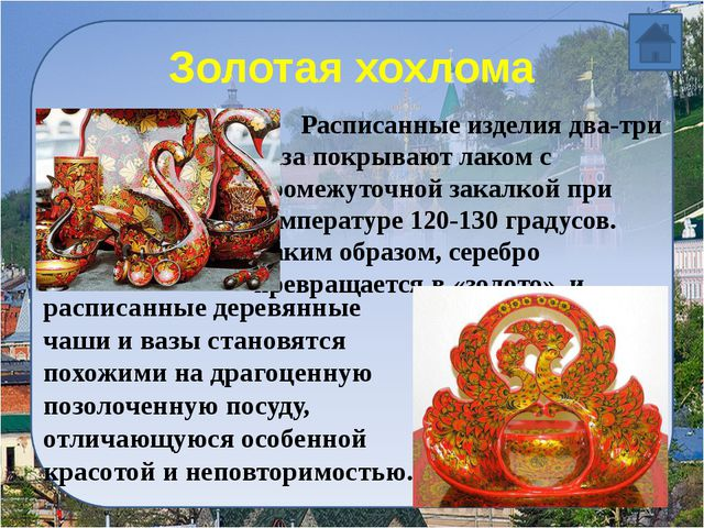 Полхов — майданская роспись Полхов — майданскую роспись выполняют только анил...