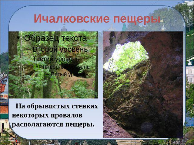 Пешеланский музей горного дела Всего в музее 8 залов. В одной из пещер посети...