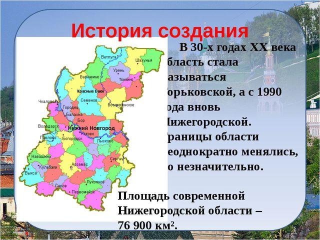 История создания Площадь Нижегородской области больше площади многих стран ми...